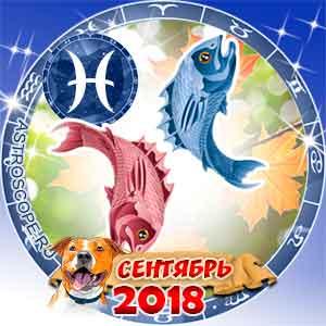 Гороскоп на сентябрь 2018 знака Зодиака Рыбы