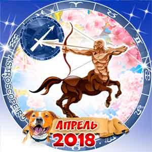 Гороскоп на апрель 2018 знака Зодиака Стрелец