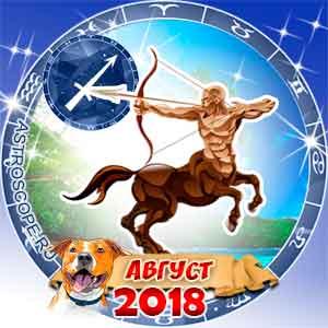Гороскоп на август 2018 знака Зодиака Стрелец