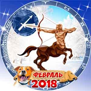 Гороскоп на февраль 2018 знака Зодиака Стрелец