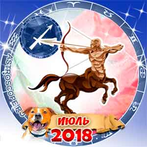 Гороскоп на июль 2018 знака Зодиака Стрелец