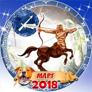 Гороскоп на март 2018 знака Зодиака Стрелец