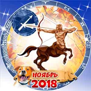 Гороскоп на ноябрь 2018 знака Зодиака Стрелец