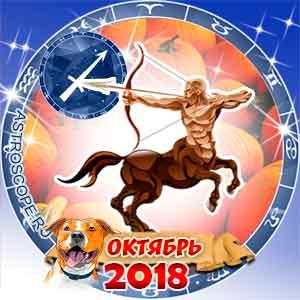 Гороскоп на октябрь 2018 знака Зодиака Стрелец
