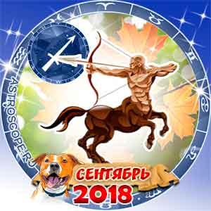 Гороскоп на сентябрь 2018 знака Зодиака Стрелец