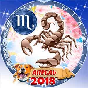 Гороскоп на апрель 2018 знака Зодиака Скорпион