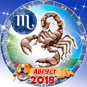 Гороскоп на август 2018 знака Зодиака Скорпион
