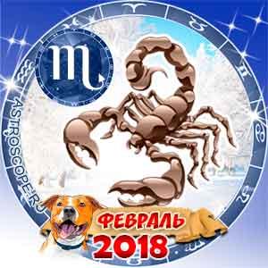 Гороскоп на февраль 2018 знака Зодиака Скорпион