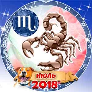 Гороскоп на июль 2018 знака Зодиака Скорпион