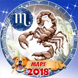 Гороскоп на март 2018 знака Зодиака Скорпион