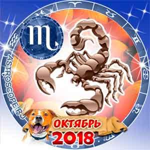 Гороскоп на октябрь 2018 знака Зодиака Скорпион