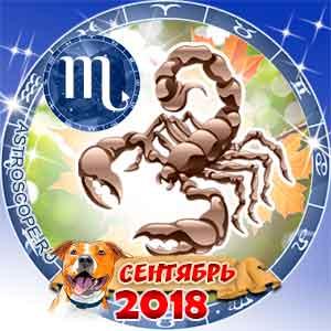 Гороскоп на сентябрь 2018 знака Зодиака Скорпион