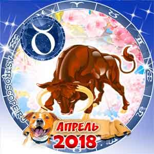 Гороскоп на апрель 2018 знака Зодиака Телец