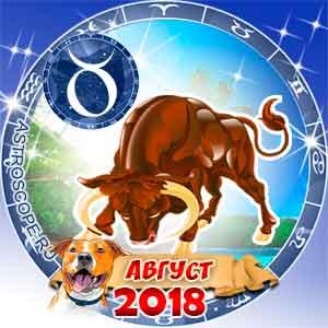 Гороскоп на август 2018 знака Зодиака Телец