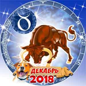 Гороскоп на декабрь 2018 знака Зодиака Телец