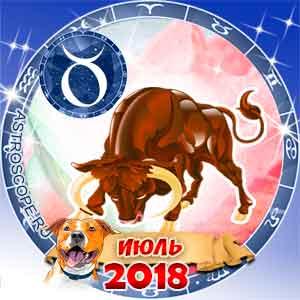 Гороскоп на июль 2018 знака Зодиака Телец