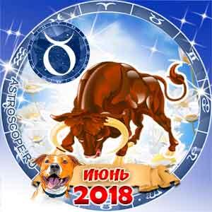 Гороскоп на июнь 2018 знака Зодиака Телец