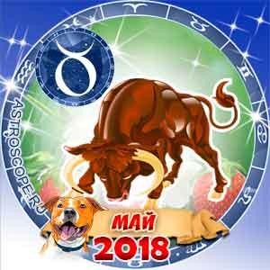Гороскоп на май 2018 знака Зодиака Телец