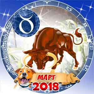 Гороскоп на март 2018 знака Зодиака Телец