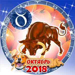 Гороскоп на октябрь 2018 знака Зодиака Телец