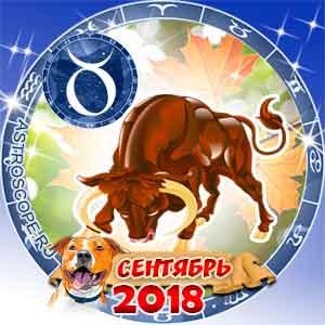 Гороскоп на сентябрь 2018 знака Зодиака Телец