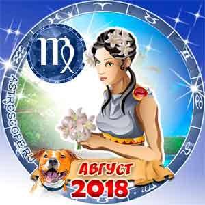 Гороскоп на август 2018 знака Зодиака Дева