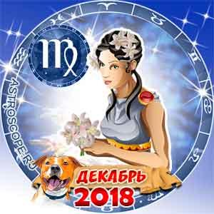 Гороскоп на декабрь 2018 знака Зодиака Дева