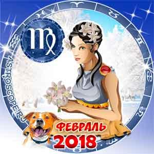 Гороскоп на февраль 2018 знака Зодиака Дева