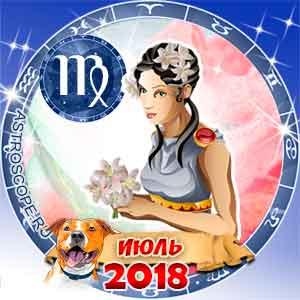 Гороскоп на июль 2018 знака Зодиака Дева