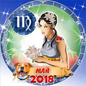 Гороскоп на май 2018 знака Зодиака Дева