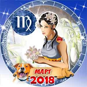 Гороскоп на март 2018 знака Зодиака Дева