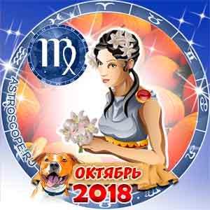Гороскоп на октябрь 2018 знака Зодиака Дева