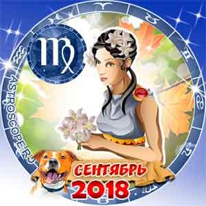 Гороскоп на сентябрь 2018 знака Зодиака Дева