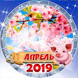 Гороскоп на апрель 2019 для всех знаков Зодиака
