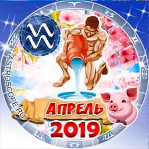 Гороскоп на апрель 2019 знака Зодиака Водолей