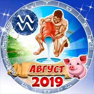 Гороскоп на август 2019 знака Зодиака Водолей