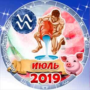Гороскоп на июль 2019 знака Зодиака Водолей