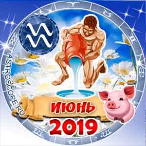 Гороскоп на июнь 2019 знака Зодиака Водолей