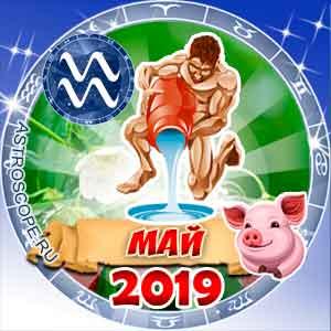 Гороскоп на май 2019 знака Зодиака Водолей