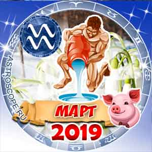 Гороскоп на март 2019 знака Зодиака Водолей