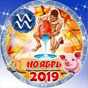 Гороскоп на ноябрь 2019 знака Зодиака Водолей