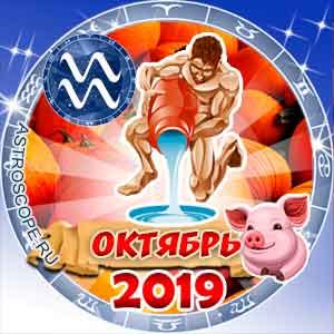 Гороскоп на октябрь 2019 знака Зодиака Водолей