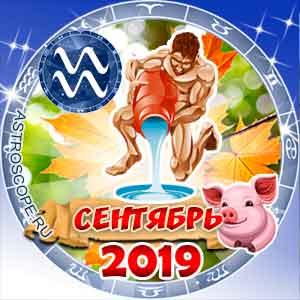 Гороскоп на сентябрь 2019 знака Зодиака Водолей