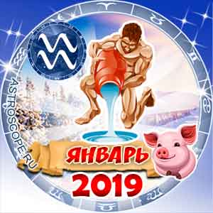 Гороскоп на январь 2019 знака Зодиака Водолей