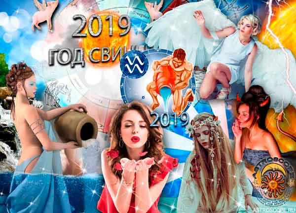 Аудио гороскоп на 2019 год для Водолея. 1 часть.