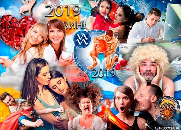 Аудио гороскоп на 2019 год для знака Зодиака Водолей. 2 часть.