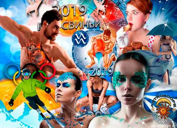 Аудио гороскоп на 2019 год для знака Зодиака Водолей. 4 часть.