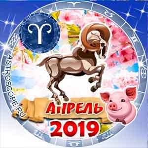 Гороскоп на апрель 2019 знака Зодиака Овен