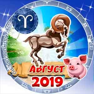 Гороскоп на август 2019 знака Зодиака Овен