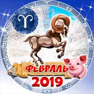 Гороскоп на февраль 2019 знака Зодиака Овен